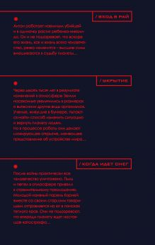 Обложка сзади Апокалипсис³ Макс Максимов