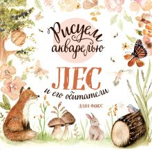 Обложка Рисуем акварелью. Лес и его обитатели Дана Фокс