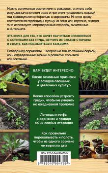 Обложка сзади Как не потеряться среди сорняков. Стратегия и тактика борьбы за урожай Павел Траннуа
