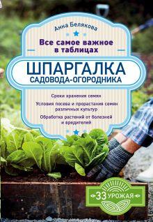 Обложка Шпаргалка садовода-огородника. Все самое важное в таблицах Анна Белякова