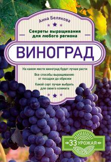 Обложка Виноград. Секреты выращивания для любого региона Анна Белякова