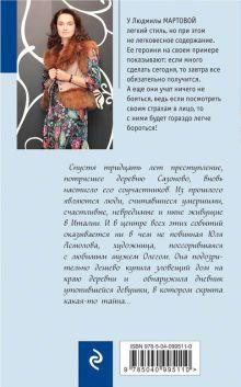 Обложка сзади Когда исчезнет эхо Людмила Мартова