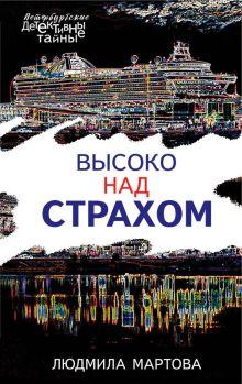Обложка Высоко над страхом Людмила Мартова