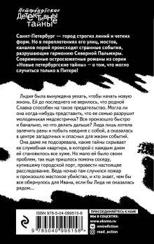 Обложка сзади Высоко над страхом Людмила Мартова