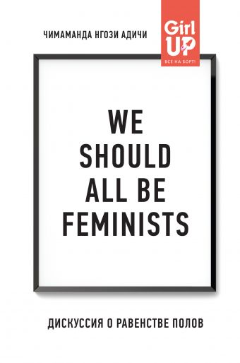 We should all be feminists. Дискуссия о равенстве полов