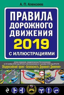 пдд украины 2017 с комментариями и иллюстрациями скачать