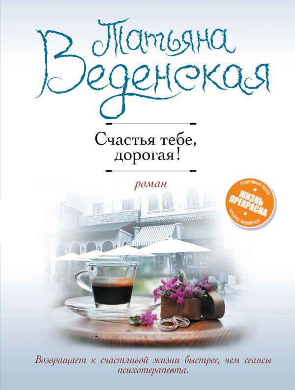 Картинки по запросу Татьяна Веденская «Счастья тебе, дорогая»