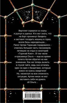 Обложка сзади Горячий ключ Ирина Мельникова
