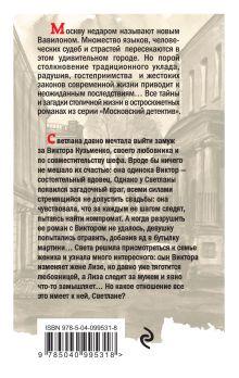 Обложка сзади Жена Цезаря вне подозрений Евгения Горская