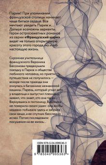 Обложка сзади Сиреневый ветер Парижа Валерия Вербинина