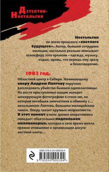 Обложка сзади Смерть со школьной скамьи Геннадий Сорокин