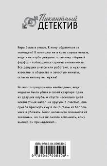 Обложка сзади Маятник судьбы Инна Бачинская