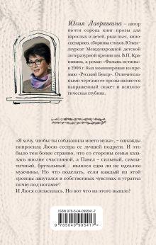 Обложка сзади Навеки твой Юлия Лавряшина