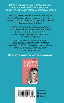 Обложка сзади От одного Зайца Ася Лавринович