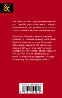 Обложка сзади Золотой конь Митридата Ольга Баскова