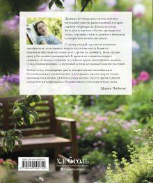 Обложка сзади Все в сад! О том, как превратить дачный участок в райский уголок Ирина Чадеева