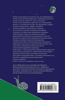 Обложка сзади Тайные виды на гору Фудзи Виктор Пелевин
