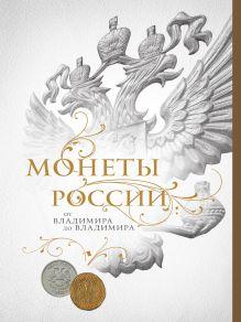 Монеты России: от Владимира до Владимира (Новое подарочное оформление) (книга+короб)