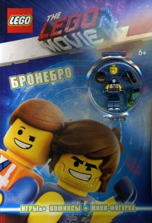 LEGO Movie. Бронебро (+ эксклюзивная мини-фигурка)