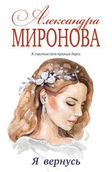 Обложка Я вернусь Александра Миронова