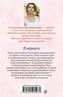 Обложка сзади Я вернусь Александра Миронова