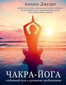 Обложка Чакра-йога. Глубинный путь к духовному пробуждению (светлая)