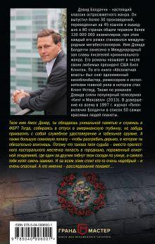 Обложка сзади Падшие Дэвид Болдаччи