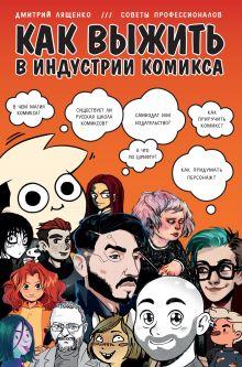 Обложка Как выжить в индустрии комикса. Советы от профессионалов Дмитрий Лященко