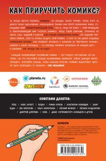 Обложка сзади Как выжить в индустрии комикса. Советы от профессионалов Дмитрий Лященко