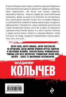 Обложка сзади Мент в законе. Одиночество волка Владимир Колычев
