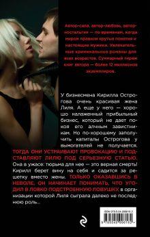 Обложка сзади Замочек для моего любимого Владимир Колычев