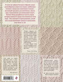 Обложка сзади 250 японских узоров для вязания на спицах. Большая коллекция дизайнов Хитоми Шида. Библия вязания на спицах Хитоми Шида
