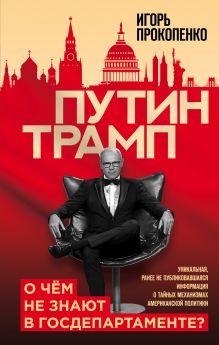 Обложка Путин - Трамп. О чем не знают в Госдепартаменте? Игорь Прокопенко