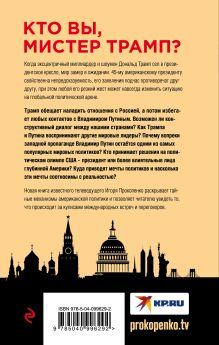 Обложка сзади Путин - Трамп. О чем не знают в Госдепартаменте? Игорь Прокопенко