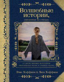 Обложка Волшебные истории, связанные на спицах Элис Хоффман, Лиза Хоффман