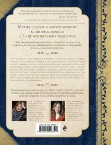 Обложка сзади Волшебные истории, связанные на спицах Элис Хоффман, Лиза Хоффман