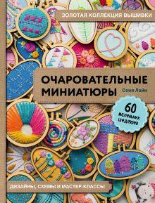 Обложка Золотая коллекция вышивки. Очаровательные миниатюры. 60 маленьких шедевров от Сони Лайн Соня Лайн