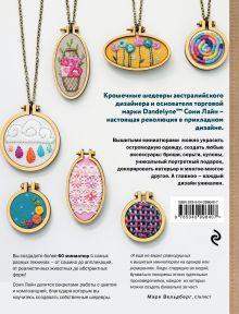 Обложка сзади Золотая коллекция вышивки. Очаровательные миниатюры. 60 маленьких шедевров от Сони Лайн Соня Лайн