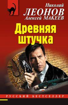 Обложка Древняя штучка Николай Леонов, Алексей Макеев