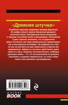 Обложка сзади Древняя штучка Николай Леонов, Алексей Макеев
