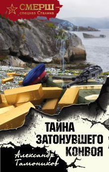 Обложка Тайна затонувшего конвоя Александр Тамоников
