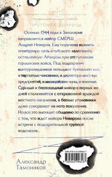 Обложка сзади Тайна затонувшего конвоя Александр Тамоников