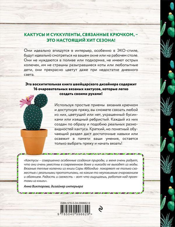 книга вязание в эко стиле кактусы и суккуленты 16 пушистых проектов