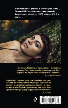 Обложка сзади Рехилинг Аглая Набатникова
