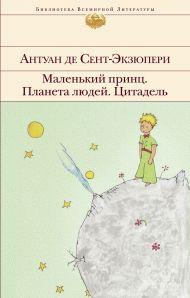 Маленький принц. Планета людей. Цитадель