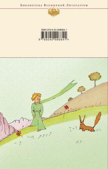 Обложка сзади Маленький принц. Планета людей. Цитадель Антуан де Сент-Экзюпери