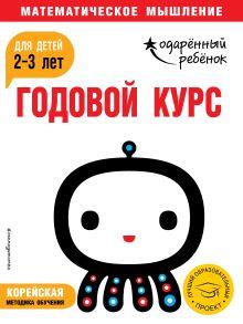 Обложка Годовой курс: для детей 2-3 лет (с наклейками)