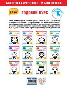 Обложка сзади Годовой курс: для детей 2-3 лет (с наклейками)