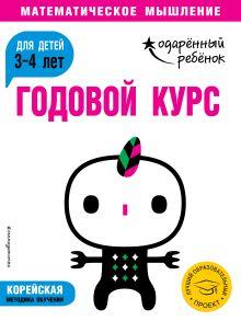 Обложка Годовой курс: для детей 3-4 лет (с наклейками)