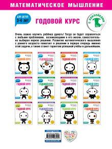 Обложка сзади Годовой курс: для детей 3-4 лет (с наклейками)